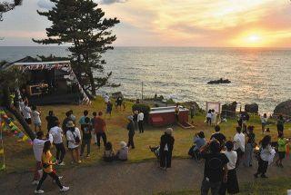 夕日映る海 気分うっとり  三国・東尋坊で音楽フェス始まる