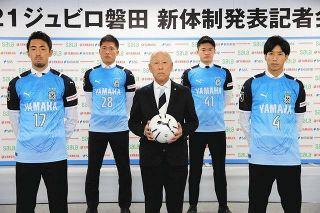 J2磐田が新体制発表 J1昇格へ「100点満点補強」