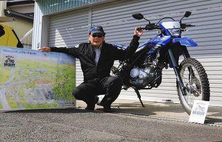 バイク専用「道の駅」を 磐田の松木さんら構想