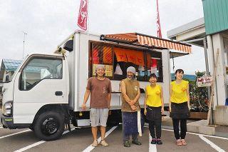 人気中華店 出張します 加賀「アサヒ軒」 販売車