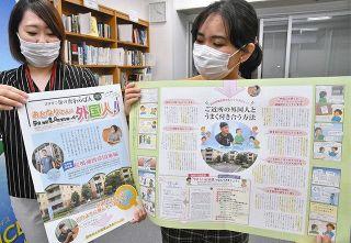 外国人との接し方知ろう 浜松市多文化共生センターが冊子発行
