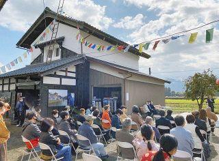 ブータンミュージアム 勝山に移転オープン 幸福な地域づくり貢献へ
