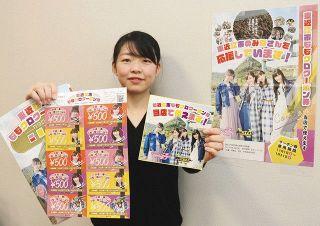 「ももクロクーポン券」11月1日から利用開始 東近江市