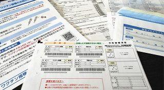 【愛知】一宮市がワクチン接種券を発送 岩倉市はタクシー券同封