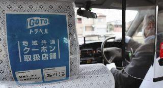 【石川】GoTo不透明 卒業旅行に影響 宿泊予約取り消し続出 県内の温泉旅館