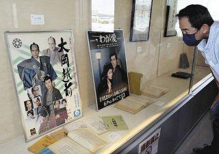 加藤剛さんの足跡しのぶ 御前崎市図書館で遺品展