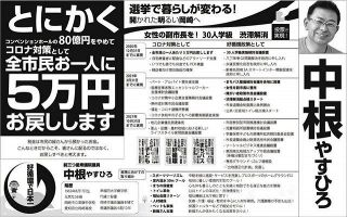 「5万円」以外は実現? 中根岡崎市長の公約検証