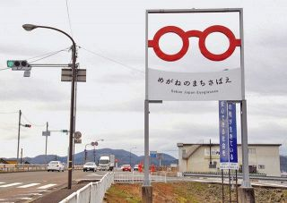 鯖江産眼鏡キャッシュバック キャンペーン  全国の小売店対象