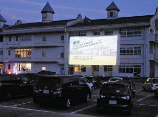 校舎に銀幕 親子ら鑑賞 七尾・高階 ドライブインシアター