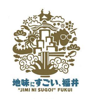敦賀開業PRロゴ 最終候補4点に絞る 来年1月発表へ