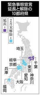 緊急宣言解除、26日夕決定 愛知、岐阜など6府県、2月末で