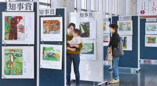 ふるさとの風景写す力作 県小中学生写生画 入賞作品展が開幕