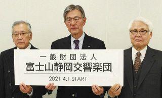 静響と浜フィルが富士山静岡交響楽団を設立