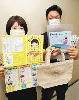 さくらさん描いた名所巡る 静岡でスタンプラリー