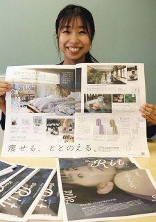 女性向け美容誌に刷新 コロナ禍で休刊「Favo金沢版」