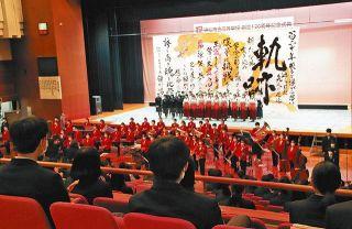 120年の軌跡祝う 浜松市立高で記念式典