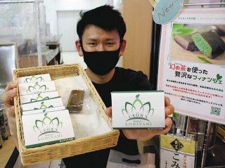 希少茶「こみなみ」の焼き菓子 掛川の問屋が新発売