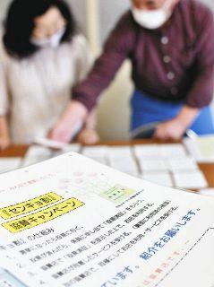 投票のきっかけに 磐田、浜松の36店舗でセンキョ割