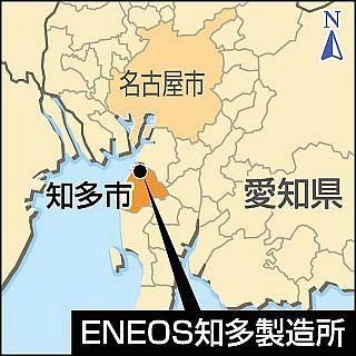 ENEOS、知多製造所を停止 製油所再編の一環