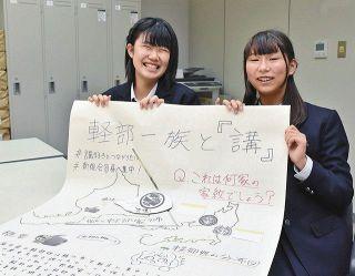 「軽部」姓 謎解き明かす 鯖江・下新庄に集中 一族だけの念仏講