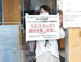 【愛知】公共施設 来月20日まで原則休止 春日井市と小牧市