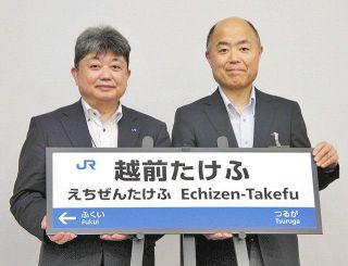 新駅名「越前たけふ」 JR西「平仮名でソフトに」 開業へ期待高まる