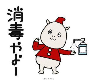 【石川】いしカバくん画像 無料提供 高桑美術印刷 コロナ防止に一役