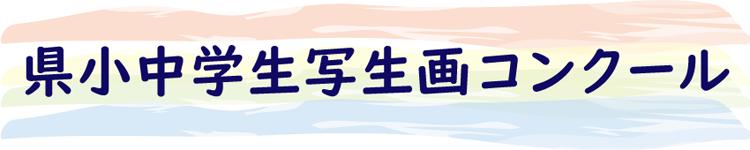 第67回県小中学生写生画コンクール