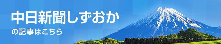 """中日新聞しずおかトップページへ"""""""