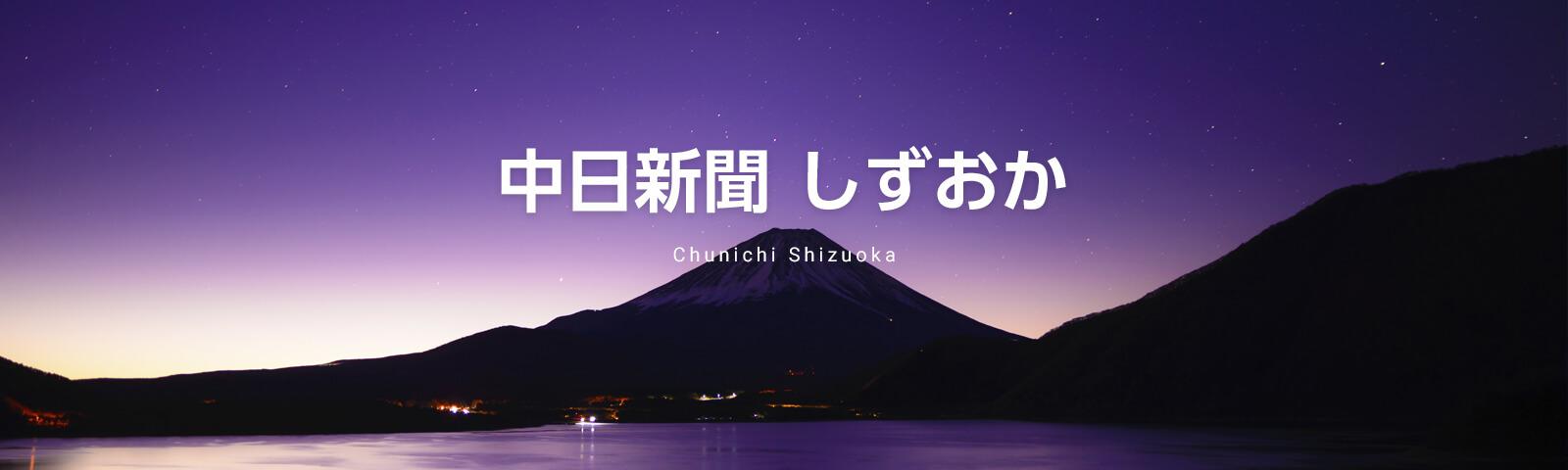 中日新聞しずおか Chunichi Shizuoka